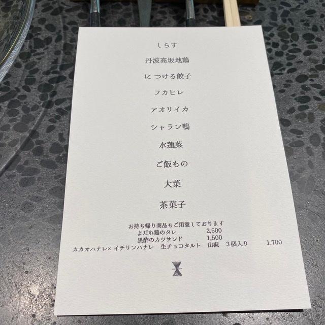 梅雨の時期に訪れたい鎌倉グルメ!東京にもあるイチリンへ_1_4-3
