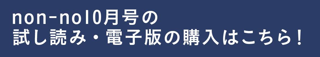 「めめこじ」、向井康二が目黒蓮のトリセツを語る! 【向井康二×目黒蓮(Snow Man)インタビューvol.3】_1_2