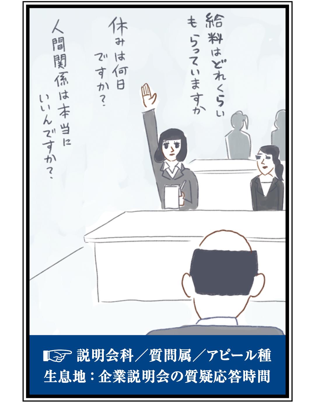 【就活】OG訪問&インターン&面接の前に要チェック★ざんねんな就活生9選!_1_4