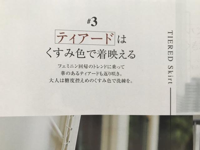 「楽ちん着映え」私が選んだロングスカート【40代 私のクローゼット】_1_2-2