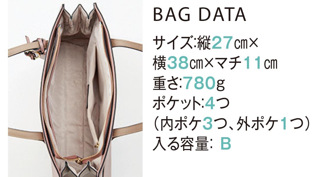 BAG DATA サイズ:縦27cm×横38cm×マチ11cm重さ:780gポケット:4つ(内ポケ3つ、外ポケ1つ)入る容量:B