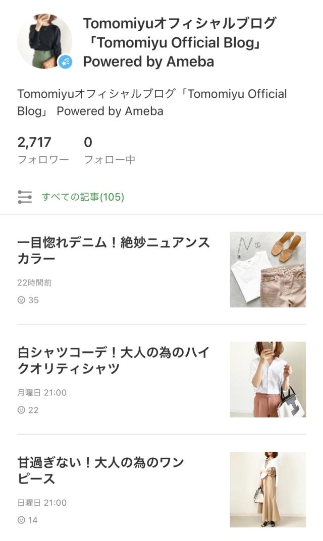 プチプラ!ニュアンスカラー『ロゴTシャツ』【tomomiyuコーデ】_1_11