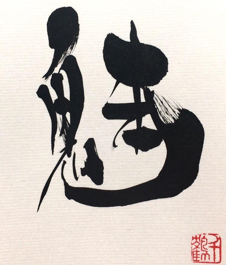今年の「目標」を漢字一文字で表してみませんか?_1_1