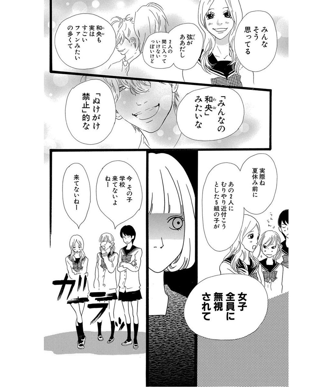 プリンシパル 第1話 試し読み_1_1-30