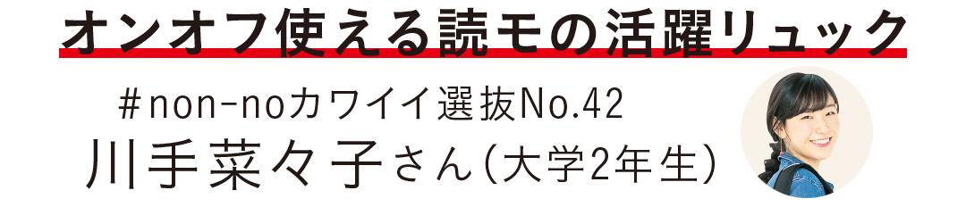 オンオフ使える読モの活躍リュック #non-noカワイイ選抜No.42 川手菜々子さん(大学2年生)
