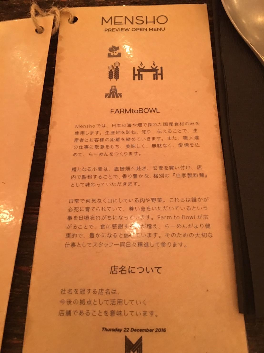 茗荷谷おしゃラーメン♡MENSHO_1_5-3