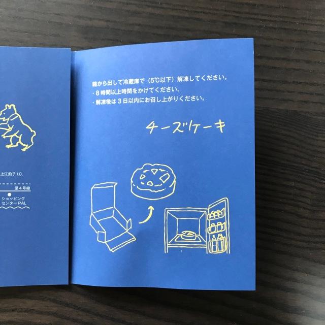 【日本おやつの旅】トロイカってお寿司じゃないのか。(岩手県)_1_1-3