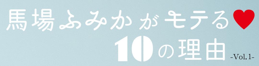 馬場ふみかがモテる♡10の理由 vol.1