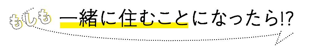 キュンキュンしてほしい♡ 桜井日奈子&吉沢亮『ママレード・ボーイ』の熱演を語る!_1_4