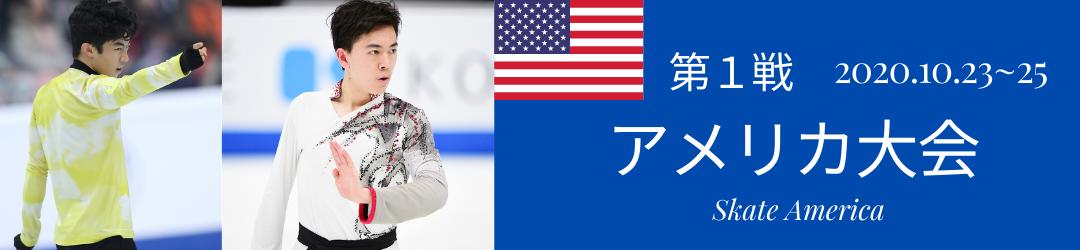 2020-2021年グランプリシリーズ大会情報&イケメン出場選手をチェック!【フィギュアスケート男子】_1_1