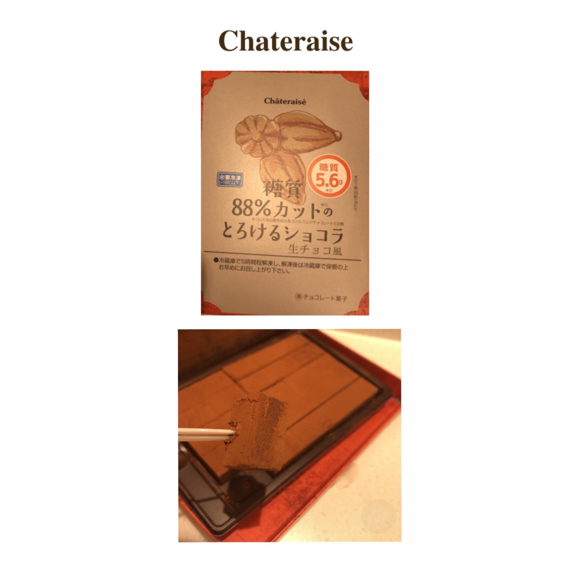 Chateraise ❤︎ 糖質カットデザート 〔 1 〕_1_2