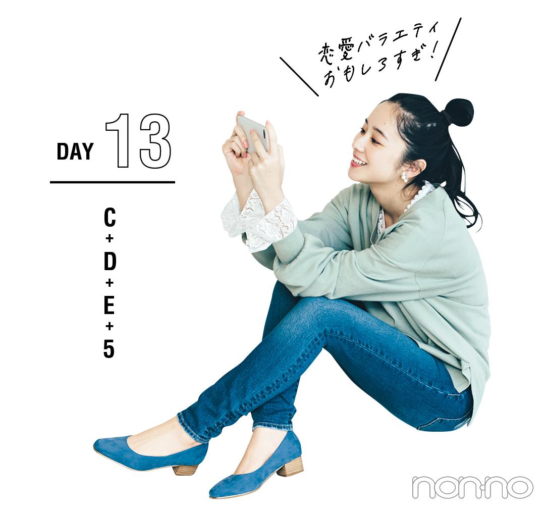 #春から大学生必見! 4月デビューは堀田真由の好かれ着回しで大成功★ 【day11〜15】_1_4