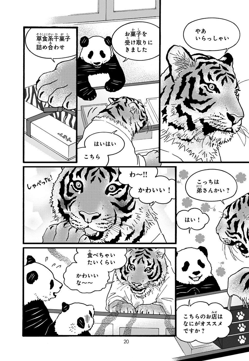しろくまカフェ today's special 漫画試し読み18