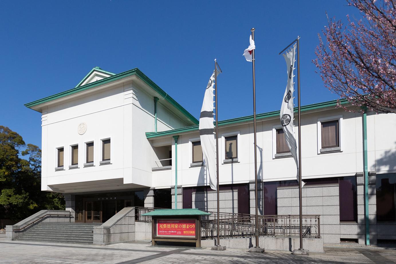 徳川美術館外観。展示方法や照明もよく、常設展も必見。