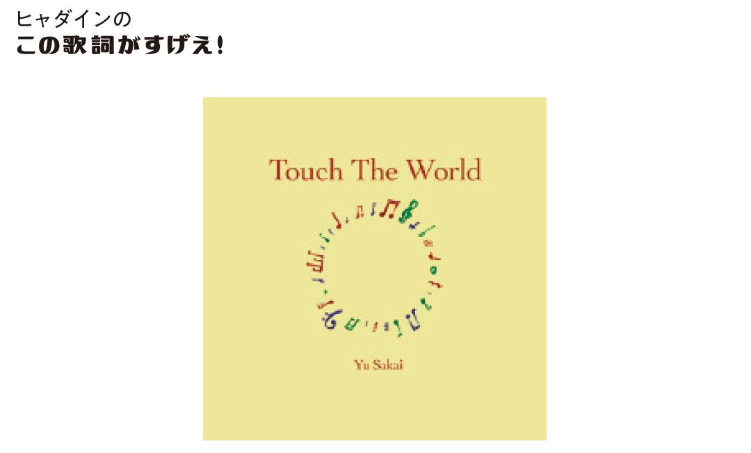 さかいゆう『Touch The World』