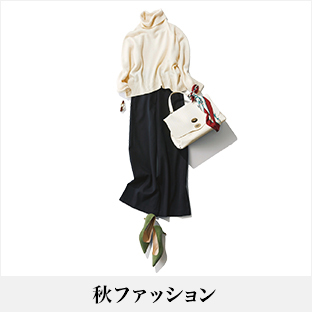 40代に似合う秋ファッションコーデ