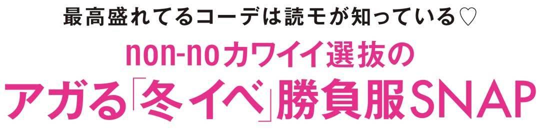 専属読モ・カワイイ選抜のデート&女子会&夜イベetc.冬のリアルコーデ7選!_1_1