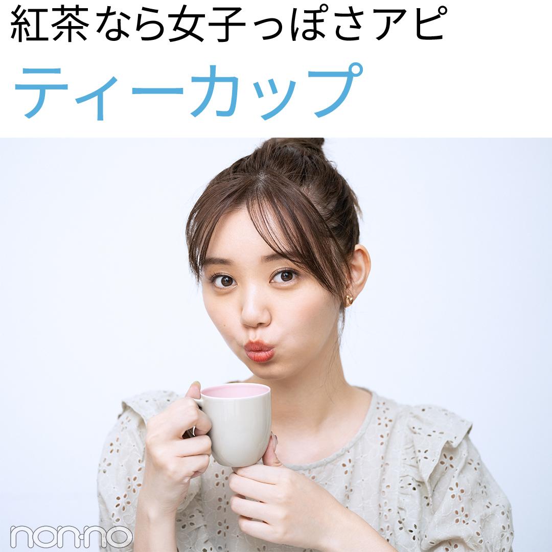 紅茶なら女子っぽさアピ  ティーカップ