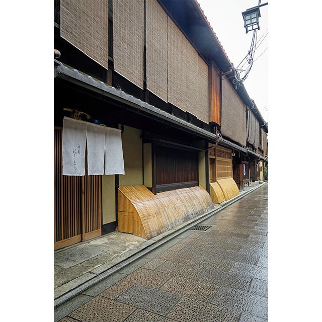 祇園の石畳にたたずむ風情あふれる建物。