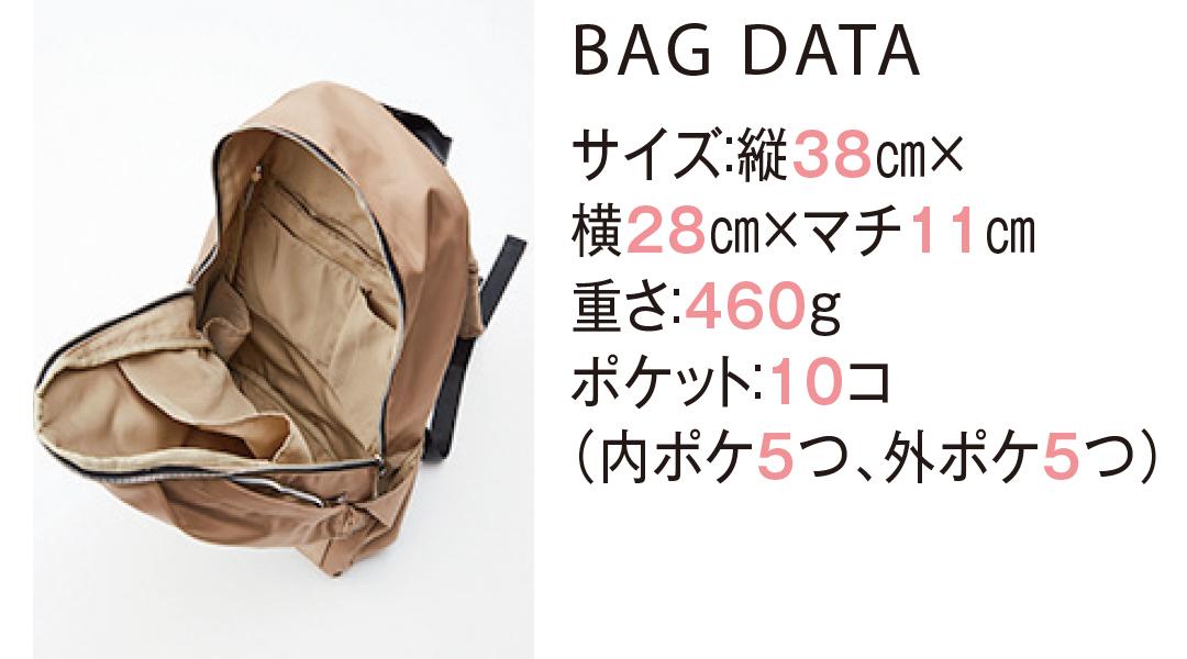 BAG DATA サイズ:縦38cm×横28cm×マチ11cm重さ:460gポケット:10コ(内ポケ5つ、外ポケ5つ)