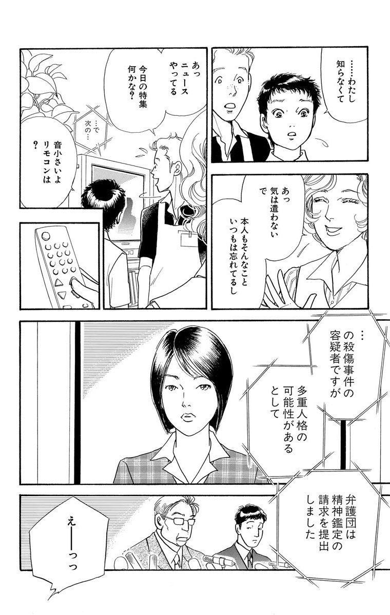 ヤヌスの鏡 メタモルフォセス 漫画試し読み12
