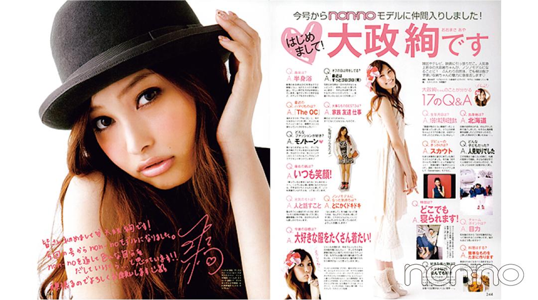 大政絢さん初登場の2011年1月号の紙面
