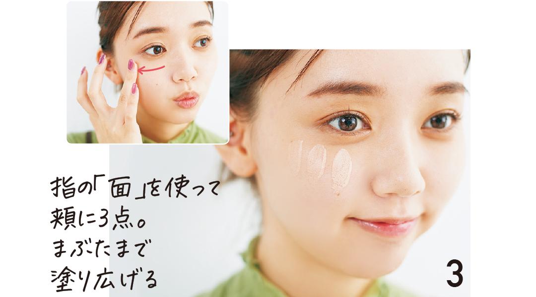 指の「面」を使って頬に3点。まぶたまで塗り広げる
