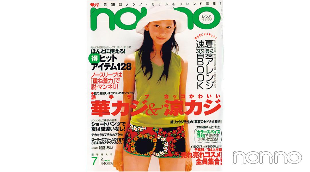 杏さんが飾った2004年7月5日号の表紙