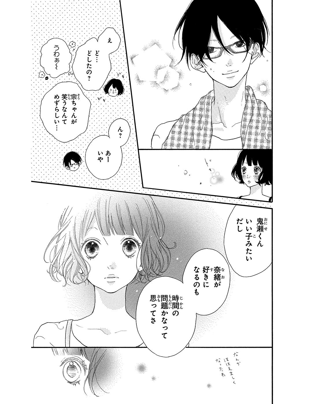 honey 第1話|試し読み_1_1-28