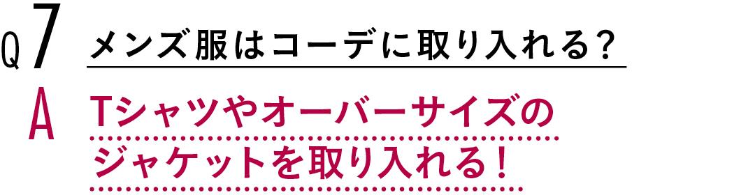 【渡邉理佐100問100答】おしゃれ編♡ この秋着てみたい色は?_1_8