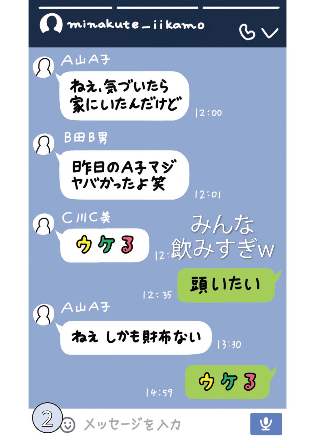 インスタストーリー 男