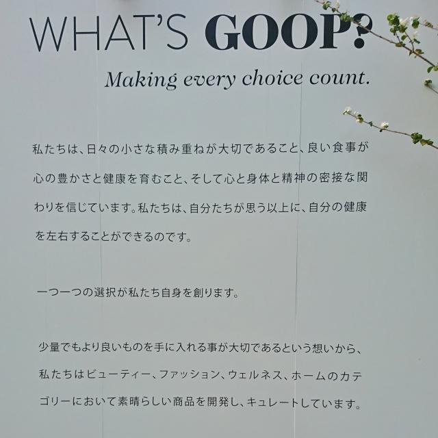 『goop』日本初上陸の期間限定ショップにお邪魔してきました☆_1_3