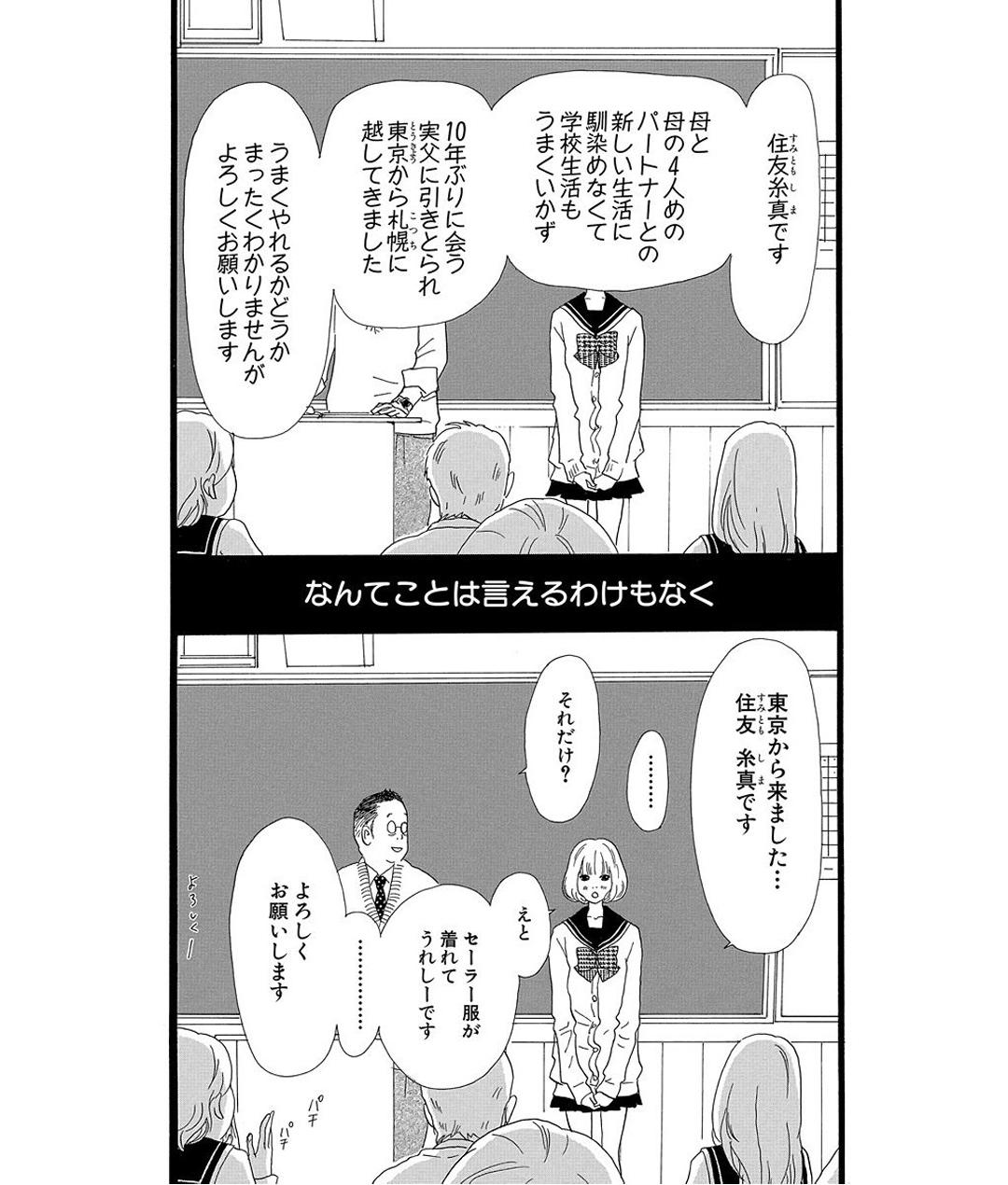 プリンシパル 第1話 試し読み_1_1-12