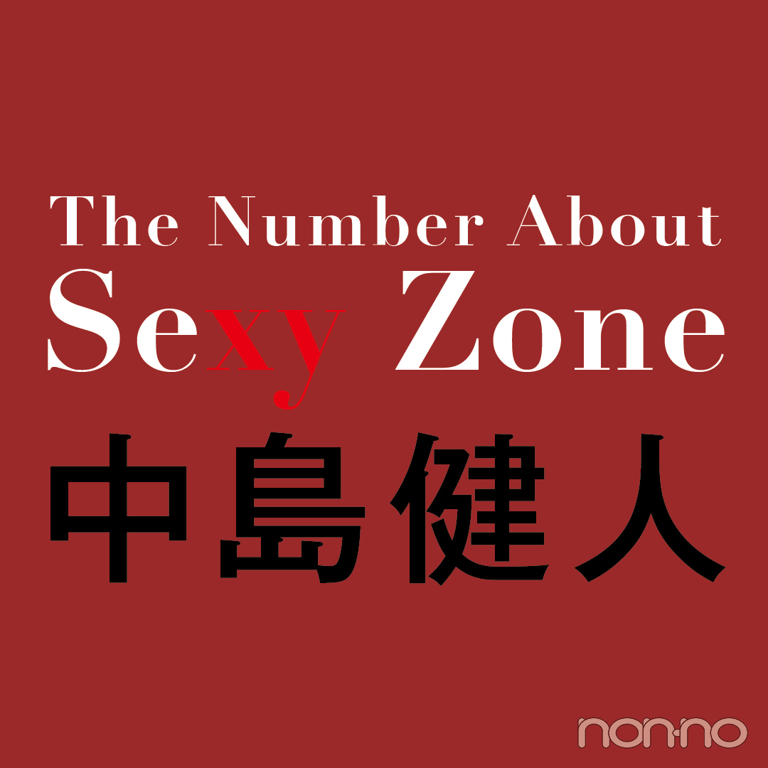 Photo Gallery Sexy Zoneの素顔がわかる! 最新インタビューをCHECK_1_1