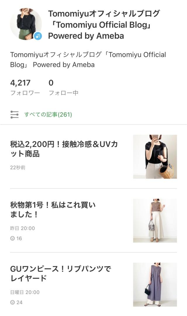 税込2,200円!接触冷感&UVカットの優秀品【tomomiyuコーデ】_1_11