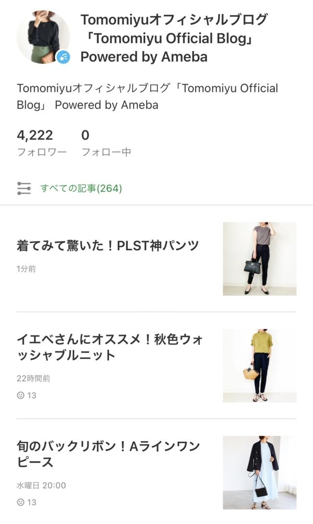 着てみて驚いた!PLST新作の神パンツ【tomomiyuコーデ】_1_12