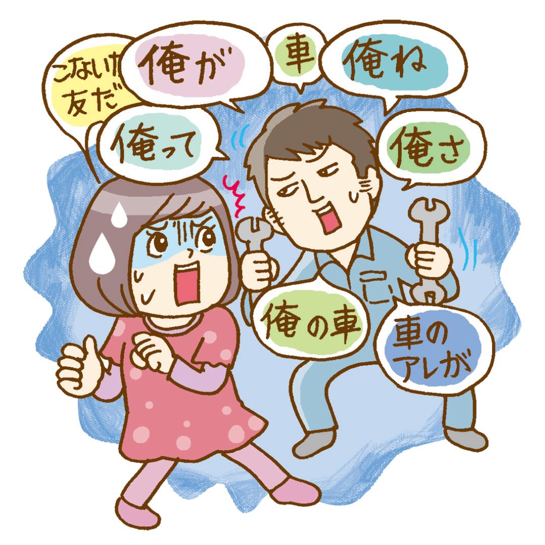 笑わずにいられない! あるある★私のダメ恋供養4選!_1_2-4