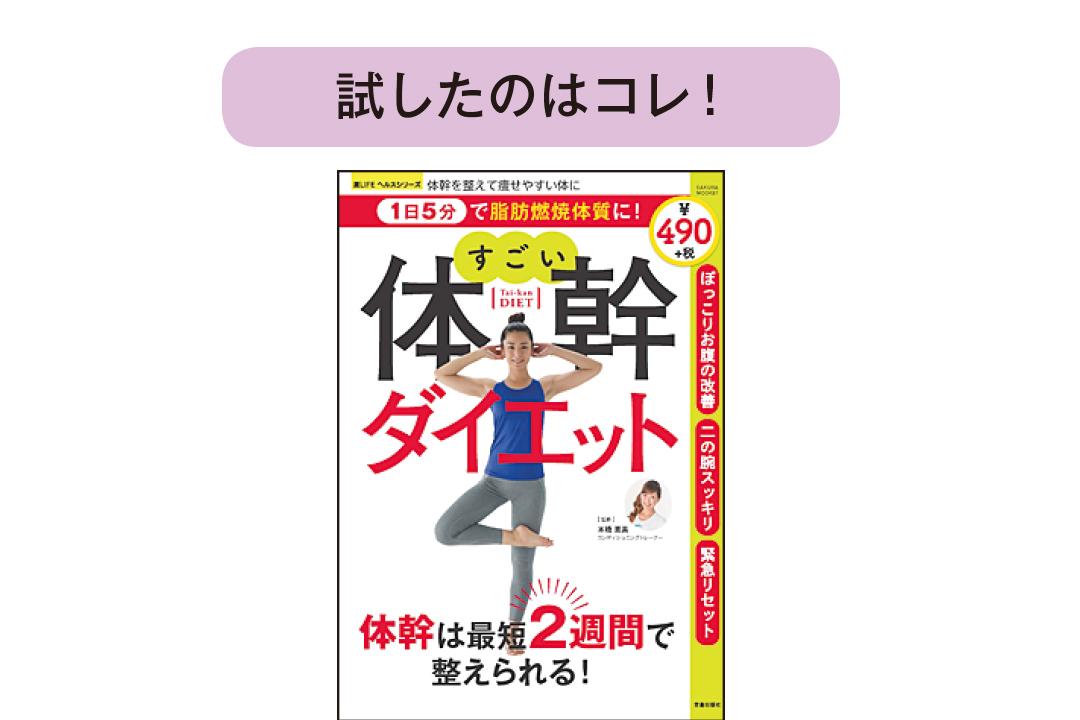 1日5分でOK! 体幹トレーニングダイエットのやりかた教えます★専属読モが実践!_1_3