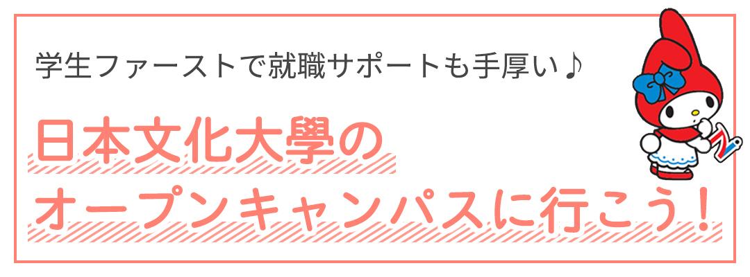 日本文化大學のオープンキャンパスに行こう!