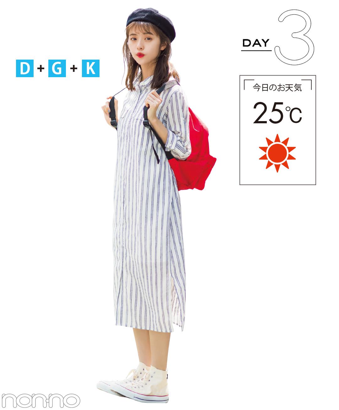 気温差にも梅雨にも負けない! 6月のお天気対応☆快適着回し10days【前半】_1_4-3