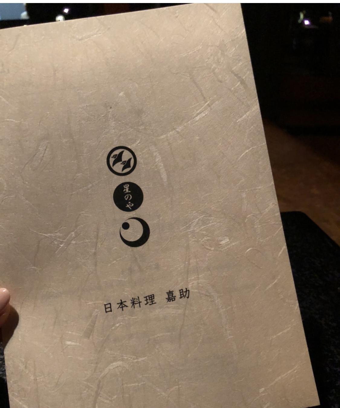 旅の備忘録 星のや軽井沢へ_1_7-5