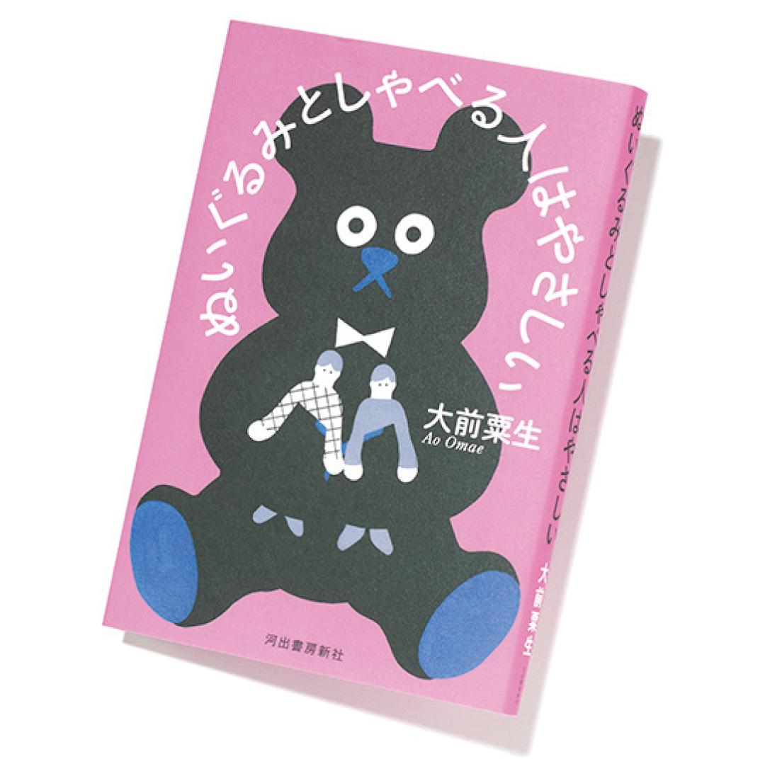 花田菜々子が20歳女子におすすめする本をもっと見る_1_17