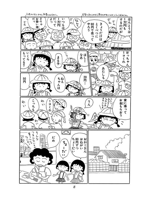 『ちびまる子ちゃん』、ありがとう!そしてこれからもそばにいてね【パクチー先輩の漫画日記 #26】_1_1-6