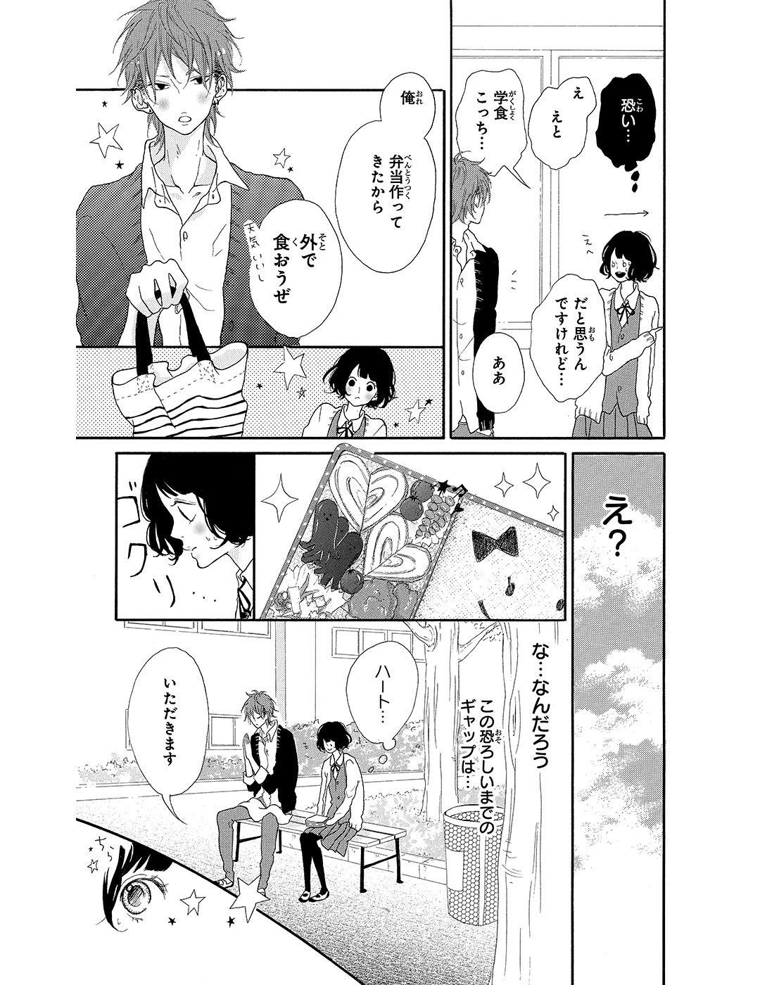 honey 第1話|試し読み_1_1-18