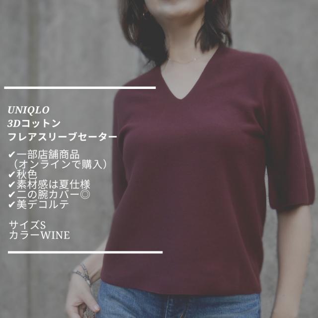 【 #ユニクロ 】待望の3Dニットは秋色・美シルエット_1_1
