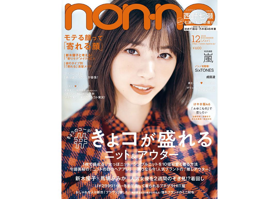 メイク&髪型&卒業も語った! ノンノ12月号西野七瀬の解体新書をチラ見せ♡ _1_6