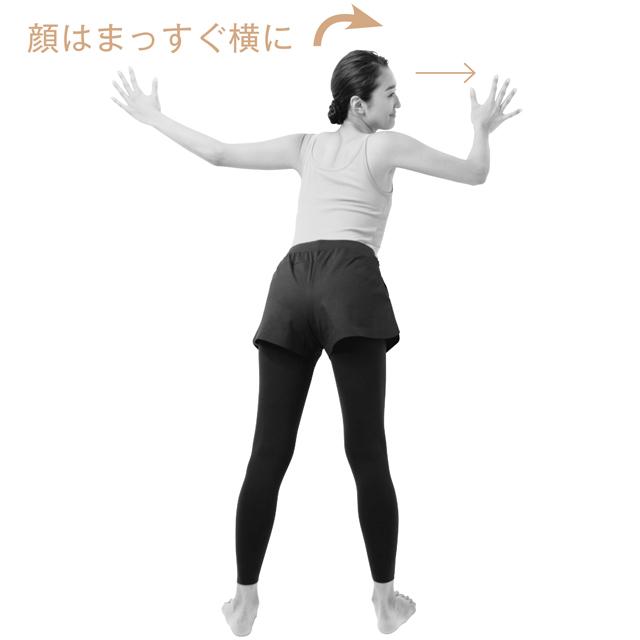 足の位置は変えず、顔を右に向けたまま上半身を壁ぎりぎりに寄せて左肩を伸ばす