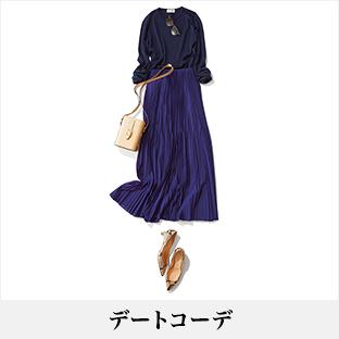 40代ファッション デートコーデ