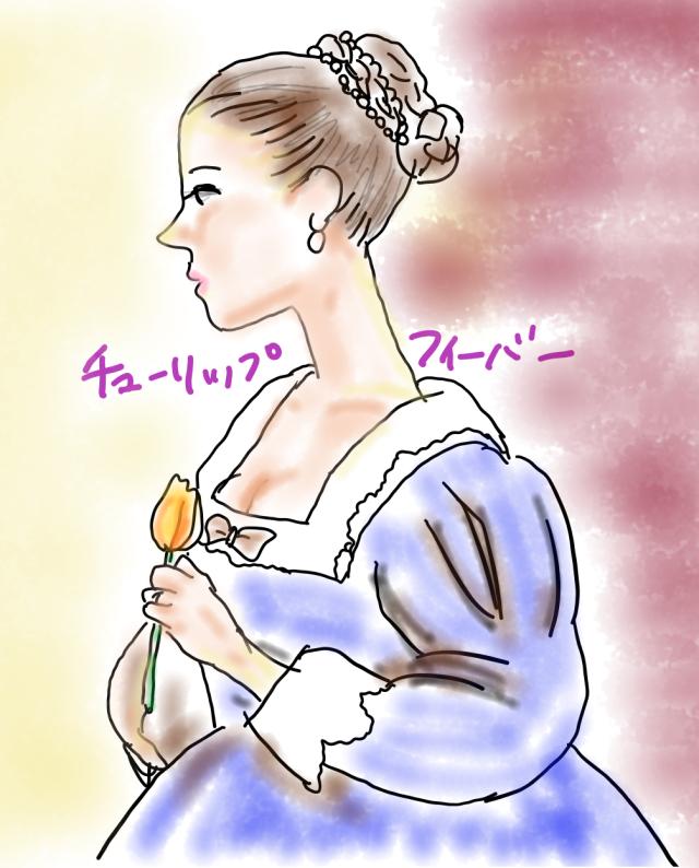 【胸キュンシネマ】チューリップ・フィーバー 肖像画に秘めた愛_1_2
