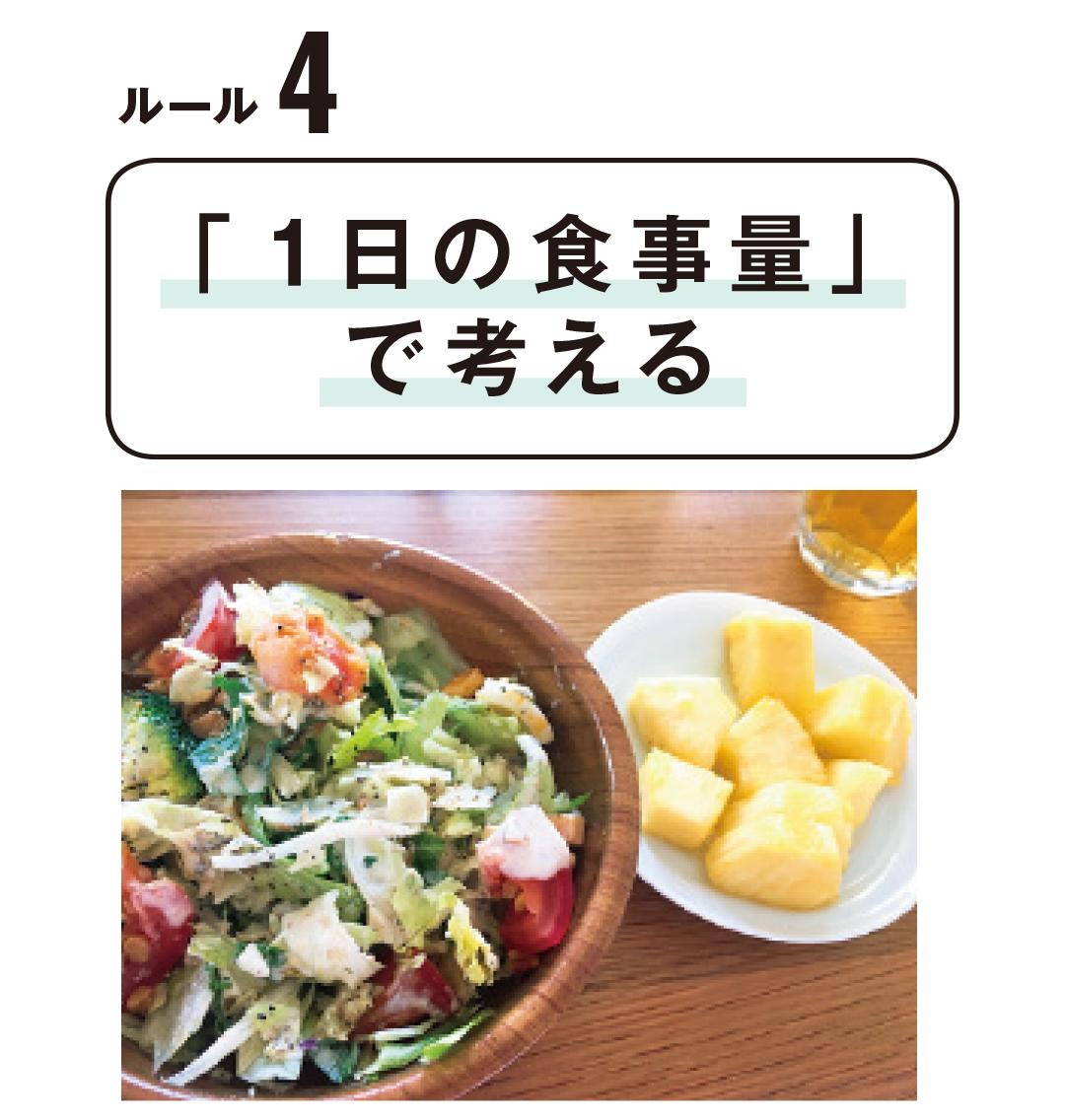 食べ物で痩せたい人必見! 専属読モ・細野ゆうかさんが-3.6kgを達成した6つのルール_1_2-4